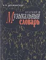 Краткий музыкальный словарь. 7-е изд., стер