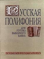 Русская полифония для готово-выборного баяна