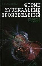 Формы музыкальных произведений: Уч.пособие. 3-е изд., стер
