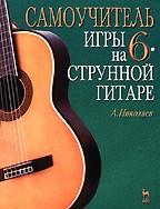 Самоучитель игры на шестиструнной гитаре. Учебное пособие, 10-е изд., стер