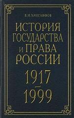 История государства и права России. 1917-1999