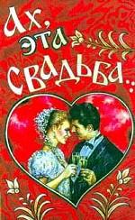 Ах, эта свадьба. 3-е изд