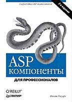 ASP-компоненты. Для профессионалов
