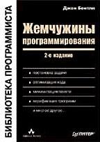 Жемчужины программирования. 2-е издание