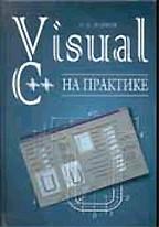 Visual C++ на практике
