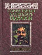 Сакральный календарь друидов: CALENDARIA. Серия: Антология мудрости