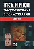 Техники консультирования и психотерапии. Антология