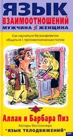 Язык взаимоотношений. Мужчина и женщина
