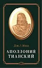 Аполлоний Тианский. Философ-реформатор первого столетия нашей эры