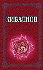 Кибалион. Учение герметической философии Древнего Египта и Греции
