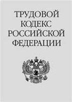 Трудовой кодекс РФ: действует с 01.02.02