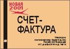 "Книга ""Счет-фактура"" (новая форма)"