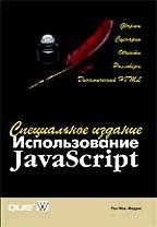 Использование JavaScript. Специальное издание