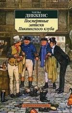 Посмертные записки Пиквикского клуба ( Чарльз Диккенс  )