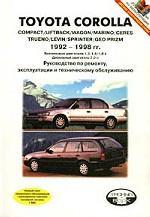 Toyota Corolla. Compact. Liftback. Wagon. Marino. Ceres. Trueno. Levin. Sprinter. Geo Prizm 1992-1998 гг. Бензиновые двигатели 1, 3. 1, 6. 1, 8 л. Дизельный двигатель 2, 0 л. Руководство по ремонту, эксплуатации и техническому обслуживанию