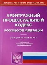 Арбитражно-процессуальный кодекс РФ по состоянию на 10.02.2005
