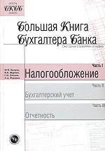 Большая книга бухгалтера банка. Часть 1. Налогообложение