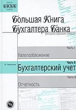 Большая книга бухгалтера банка. Часть 2. Бухгалтерский учет