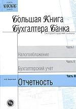Большая книга бухгалтера банка. Часть 3. Отчетность