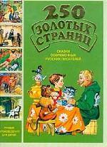 250 золотых страниц. Сказки современных русских писателей