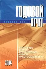 Годовой отчет - 2004. Актуальные вопросы бухгалтерского учета и налогообложения