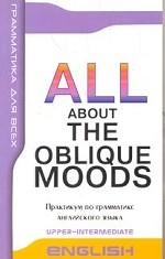 All About the Obluque moods. Косвенные наклонения в английском языке: Практикум по грамматике английского языка