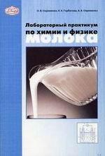 Лабораторный практикум по химии и физике молока