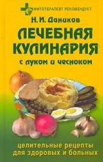 Лечебная кулинария с луком и чесноком