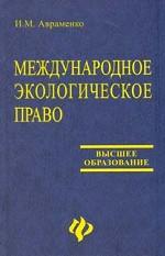 Международное экологическое право: учебное пособие
