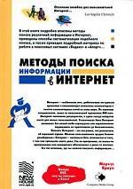 Методы поиска информации в Интернет