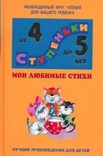 Мои любимые стихи: для детей от 4 до 5 лет