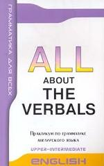 All About the Verbals. Неличные формы глагола: Практикум по грамматике английского языка