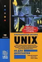 Операционная система Unix не для дилетантов