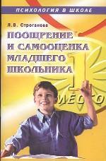 Поощрение и самооценка младшего школьника