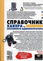 Справочник хакера и системного администратора