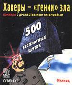 """Хакеры - """"гении"""" зла"""