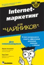 """Internet-маркетинг для """"чайников"""""""