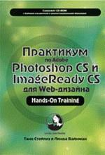 Практикум по Adobe Photoshop CS и ImageReady CS для Web-дизайна