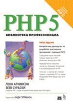 PHP 5. Библиотека профессионала. 3-е издание