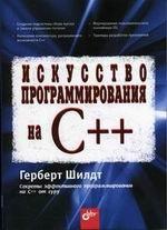 Искусство программирования на С++