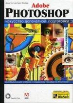 Adobe Photoshop. Искусство допечатной подготовки + CD