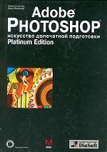 Adobe Photoshop. Искусство допечатной подготовки. Platinum Edition