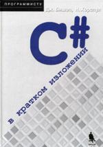 C# в кратком изложении