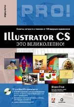 Illustrator CS. Это великолепно! (+CD)
