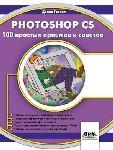 Photoshop CS 100 простых приемов и советов
