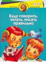Буду говорить, читать, писать правильно. Для детей 4-6 лет