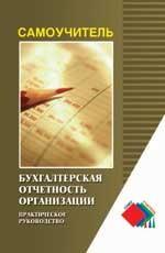 Бухгалтерская отчетность организации: практическое пособие