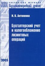 Бухгалтерский учет и налогообложение лизинговых операций. Антоненко И. В