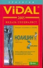 Урология. 2005