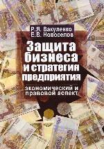 Защита бизнеса и стратегия предприятия: экономический и правовой аспект